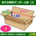 長尺衣類用ダンボール箱 894×454×高さ140mm「10枚」J