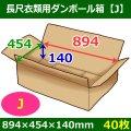 長尺衣類用ダンボール箱 894×454×高さ140mm「40枚」J ※要3梱包分送料