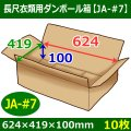 衣類用ダンボール箱 624×419×高さ100mm「10枚」JA-#7