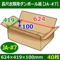 衣類用ダンボール箱 624×419×高さ100mm「40枚」JA-#7 ※要2梱包分送料