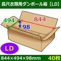 長尺衣類用ダンボール箱 844×494×高さ98mm「40枚」LD ※要3梱包分送料
