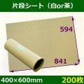 送料無料・片段シート400×600mm 白or茶クラフト色「200枚」