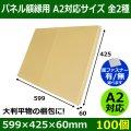 パネル額縁用・かぶせ式ダンボール箱 A2対応サイズ 599×425×60mm「100個」※要4梱包分送料
