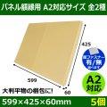 パネル額縁用・かぶせ式ダンボール箱 A2対応サイズ 599×425×60mm「5個」 【区分B】