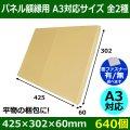 パネル額縁用・かぶせ式ダンボール箱 A3対応サイズ 425×302×60mm「640個」※要13梱包分送料 ※個人様宛て注文不可 ※代引不可  【第一】