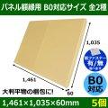 パネル額縁用・かぶせ式ダンボール箱 B0対応サイズ 1,461×1,035×60mm「5個」 ※個人様宛て注文不可 ※代引不可  【第一】