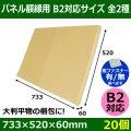 パネル額縁用・かぶせ式ダンボール箱 B2対応サイズ 733×520×60mm「20個」