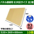 パネル額縁用・かぶせ式ダンボール箱 B3対応サイズ 520×369×60mm「10個」 【区分B】