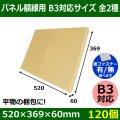 パネル額縁用・かぶせ式ダンボール箱 B3対応サイズ 520×369×60mm「120個」※要4梱包分送料