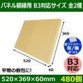 パネル額縁用・かぶせ式ダンボール箱 B3対応サイズ 520×369×60mm「480個」※要16梱包分送料