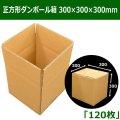 正方形ダンボール箱 300×300×300mm「120枚」