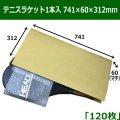 テニスラケット1本入 ダンボール箱(741×60×312mm)「120枚」