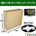 簡単梱包・液晶テレビ用(29インチ以下)ダンボール箱エアーキャップ付 750×250×540mm 「1セット」