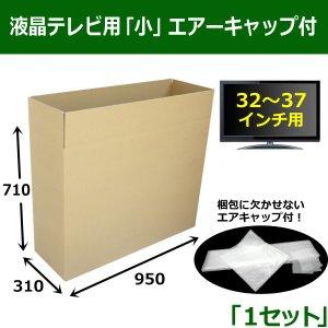 画像1: 簡単梱包・液晶テレビ用「小」(37インチ以下)ダンボール箱エアーキャップ付 950×310×710mm 「1セット」