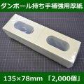 送料無料・ダンボール持ち手補強用厚紙135×78mm(80×35mm穴)・厚2mm「2,000個」