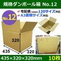 【宅120】規格ダンボール箱No.12「10枚」435×320×320mm A3サイズ対応