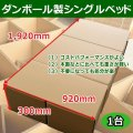 ダンボール製シングルベッド 1,920×920×300mm 「1台」