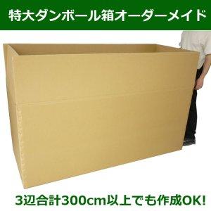 画像1: 特大サイズ段ボール箱が必要な方に。3辺合計300cm以上もオーダーメイド対応可能