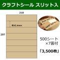 送料無料・スリット入りクラフトシール約42.4×210(mm) A4サイズ7面付 「500シート3,500枚」
