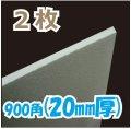 発泡スチロール 900×900×厚20mm「2枚」 【区分B】