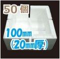 発泡スチロールコーナー(角あて)「50個」20mm厚