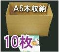 教科書・実用書用(A5本)収納ダンボール箱(段ボール) 212×404×154mm 「10枚」