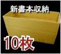 新書本収納ダンボール箱(段ボール) 177×404×116mm 「10枚セット」