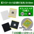 送料無料・面ファスナーカット品 粘着付「全2色」50×50mm 白オス・メスまたは黒オス・メス 「50組入×10セット」