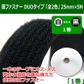 送料無料・面ファスナーDUO(デュオ)タイプ「全2色」 25mm×5M 「1巻」