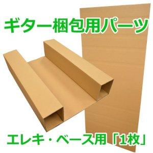 画像1: ギター梱包用パーツ 「ギター(エレキ)ダンボール箱適応サイズ」 1枚