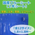 「国産」ブルーシート(2年シート) 1.8×1.8Mから「全12サイズ」