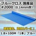 「国産」#2000 ブルークロス 1.8m×100m巻・0.125mm厚 「1巻」ブルーシート
