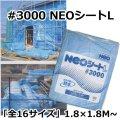 NEOシート#3000 1.8×1.8Mから「全16サイズ」