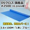 「国産」#2500 OSクロス 3.6m×100m巻・0.20mm厚 「1巻」ブルーシート