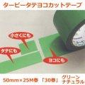 送料無料・「国産」ターピータテヨコカットテープ 50mm×25M巻・0.14mm厚 グリーン、ナチュラル「1ケース30巻」養生テープ
