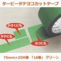 送料無料・「国産」ターピータテヨコカットテープ 75mm×25M巻・0.14mm厚 グリーン「1ケース18巻」養生テープ