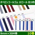 送料無料・オペロンコールゴム 10コール 9mm×30M巻「全18色」「10巻」※代引不可