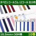 送料無料・オペロンコールゴム 12コール 10.5mm×30M巻「全18色」「10巻」※代引不可