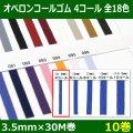送料無料・オペロンコールゴム 4コール 3.5mm×30M巻 「全18色」「10巻」※代引不可