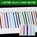 送料無料・しおり紐 3mm×150M 「全25色」 ※代引不可