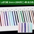 送料無料・しおり紐 3mm×20M ボビン巻 「全25色」 ※代引不可