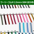 送料無料・ウーリーゴムM 2.5mm×50M 「全59色」 ※代引不可