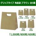 送料無料・グリップタイプ 角底袋 ブラウン 手提げ紙袋 全5種 「1,000枚/800枚/600枚」 ※※代引き不可※※