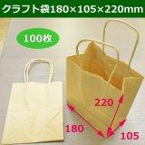 未晒無地(クラフト)紙袋 180×105×220mm 「100枚」