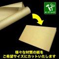 紙 カット品≪受注生産品≫
