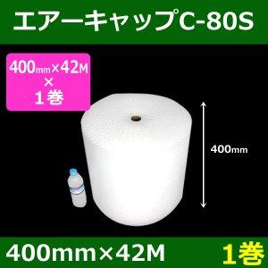画像1: 気泡緩衝材エアーキャップC-80S(400mm×42M)「1巻」酒井化学・国産 【区分B】