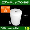 気泡緩衝材エアーキャップC-80S(600mm×42M)「1巻」酒井化学・国産 【区分B】