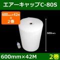 気泡緩衝材エアーキャップC-80S(600mm×42M)「2巻」酒井化学・国産