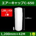 気泡緩衝材エアーキャップC-650(1200mm×42M)「1巻」酒井化学・国産