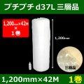 気泡緩衝材プチプチd37L三層品(1200mm×42M)「1巻」川上・国産